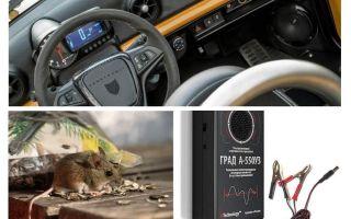 רכב עכברים repell ועכברים